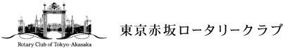 赤坂ロータリークラブ